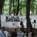 黒曜石の森コンサート