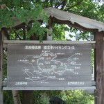 姫木平ハイキングコース