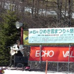 ひめき雪まつり2013 高橋ちかライブ