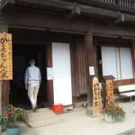 和田宿 農家レストラン かあちゃん家