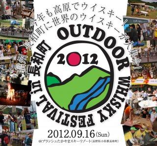 アウトドア・ウイスキーフェスティバル 2012