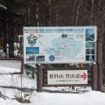 白樺高原国際スキー場 御泉水自然園入り口