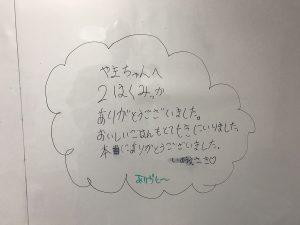 お絵かき部屋 メッセージ