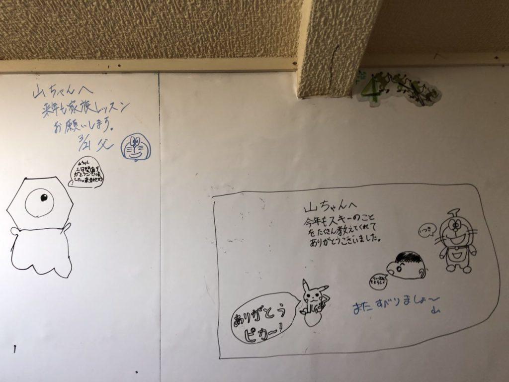 お絵描き部屋 メッセージ 親子スキーレッスン