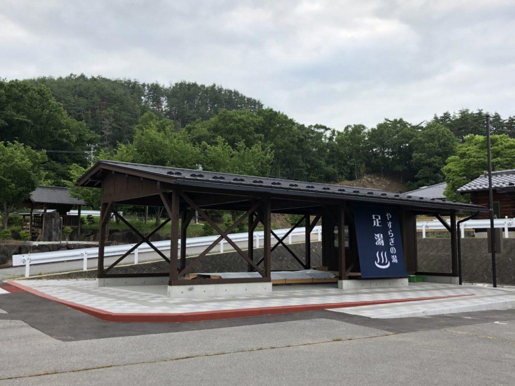 長和町 道の駅マルメロの駅ながと やすらぎの湯足湯